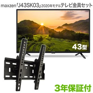 maxzen J43SK03(2020年モデル) テレビ 壁掛け 金具 壁掛けテレビ付き TVセッタ...