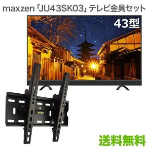 maxzen JU43SK03 テレビ 壁掛け 金具 壁掛けテレビ付き TVセッターチルトFT100...