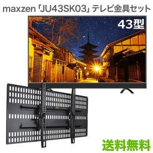maxzen JU43SK03 テレビ 壁掛け 金具 壁掛けテレビ付き TVセッター壁美人TI200...