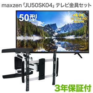 maxzen JU50SK04 テレビ 壁掛け 金具 壁掛けテレビ付き TVセッターアドバンスAR1...