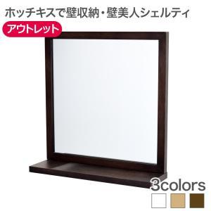 【アウトレット】壁美人シェルティシリーズ シェルフ付きミラー|kabekake-shop