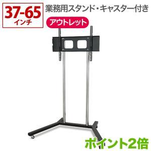【アウトレット】業務用テレビスタンド TVタワースタンド GP401 Mサイズ|kabekake-shop