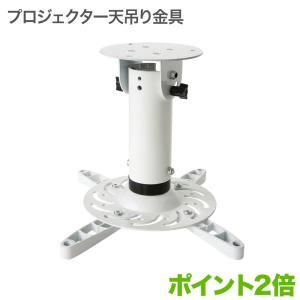 【商品特長】 ・高い汎用性により様々なメーカーのプロジェクターに対応 ・金具側での投射位置調節機能付...