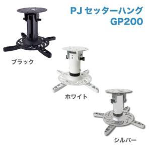プロジェクター天吊り金具 PJセッターハングGP200|kabekake-shop|02