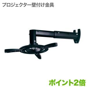 プロジェクター壁掛け金具 PJセッターウォールGP103|kabekake-shop
