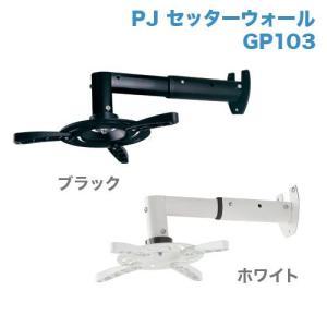 プロジェクター壁掛け金具 PJセッターウォールGP103|kabekake-shop|02