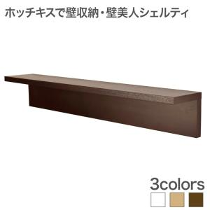 壁美人シェルティシリーズ L字シェルフ ロング|kabekake-shop