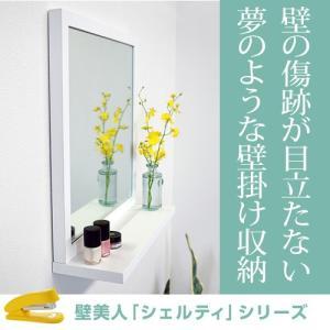 壁美人シェルティシリーズ シェルフ付きミラー|kabekake-shop
