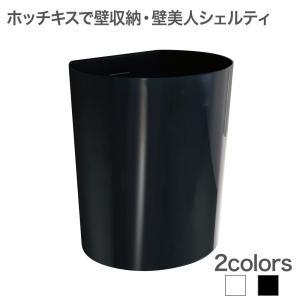 壁美人シェルティシリーズ ゴミ箱|kabekake-shop