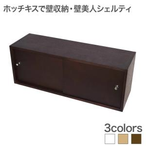 壁美人シェルティシリーズ ウォールボックス|kabekake-shop