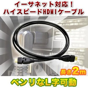 イーサネット対応ハイスピードHDMIケーブル L字可動 2m テレビ TV tvケーブル ケーブル HDMIケーブル 通販|kabekake-shop