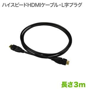 イーサネット対応ハイスピードHDMIケーブル L字可動 3m テレビ TV tvケーブル ケーブル HDMIケーブル 通販|kabekake-shop