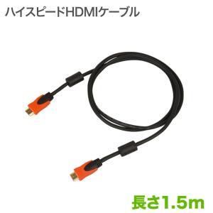 イーサネット対応ハイスピードHDMIケーブル 1.5m テレビ TV tvケーブル ケーブル HDM...