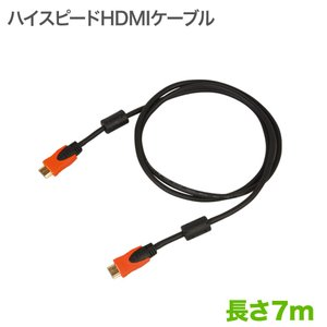 イーサネット対応ハイスピードHDMIケーブル 7m テレビ TV tvケーブル ケーブル HDMIケ...