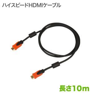 イーサネット対応ハイスピードHDMIケーブル 10m テレビ TV tvケーブル ケーブル HDMI...