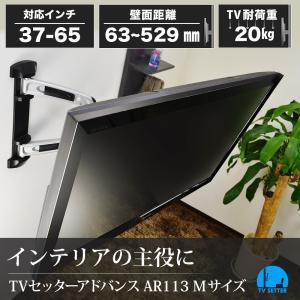壁掛けテレビ金具 金物 TVセッターアドバンス AR113 Mサイズ|kabekake-shop|02