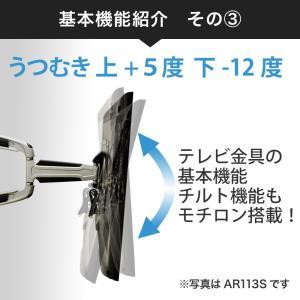 壁掛けテレビ金具 金物 TVセッターアドバンス AR113 Mサイズ|kabekake-shop|05