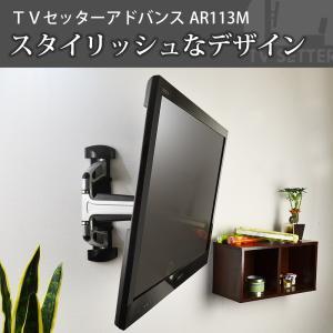 壁掛けテレビ金具 金物 TVセッターアドバンス AR113 Mサイズ|kabekake-shop|07