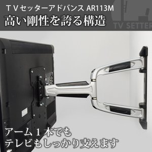 壁掛けテレビ金具 金物 TVセッターアドバンス AR113 Mサイズ|kabekake-shop|08