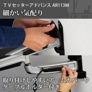 壁掛けテレビ金具 金物 TVセッターアドバンス AR113 Mサイズ|kabekake-shop|09