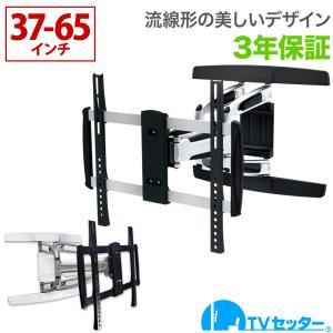 壁掛けテレビ金具 金物 TVセッターアドバンス AR126 Mサイズ