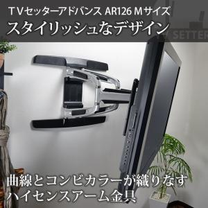 壁掛けテレビ金具 金物 TVセッターアドバンス AR126 Mサイズ|kabekake-shop|07
