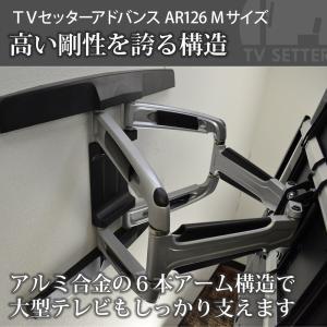 壁掛けテレビ金具 金物 TVセッターアドバンス AR126 Mサイズ|kabekake-shop|08