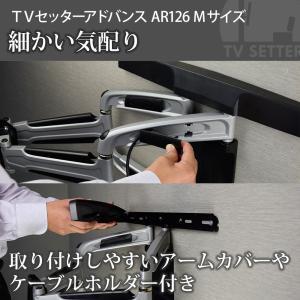 壁掛けテレビ金具 金物 TVセッターアドバンス AR126 Mサイズ|kabekake-shop|09