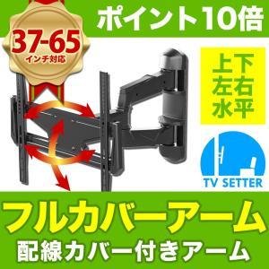 壁掛けテレビ金具 金物 TVセッターアドバンスHD113 Mサイズ|kabekake-shop
