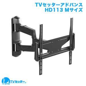 壁掛けテレビ金具 金物 TVセッターアドバンスHD113 Mサイズ|kabekake-shop|02