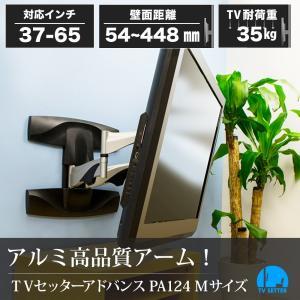 壁掛けテレビ金具 金物 TVセッターアドバンスPA124 M/Lサイズ|kabekake-shop|02