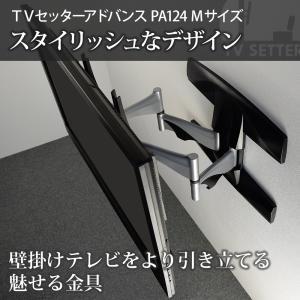 壁掛けテレビ金具 金物 TVセッターアドバンス PA124 Mサイズ|kabekake-shop|07
