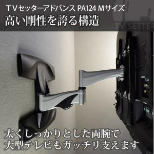 壁掛けテレビ金具 金物 TVセッターアドバンス PA124 Mサイズ|kabekake-shop|08