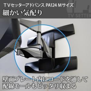 壁掛けテレビ金具 金物 TVセッターアドバンス PA124 Mサイズ|kabekake-shop|09