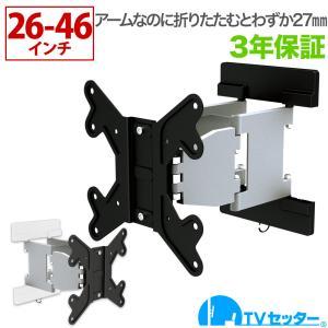壁掛けテレビ金具 金物 TVセッターアドバンス SA114 Sサイズ