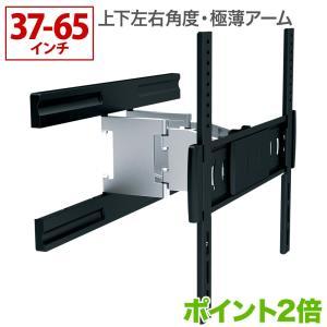 壁掛けテレビ金具 金物 TVセッターアドバンスSA124 Mサイズ|kabekake-shop