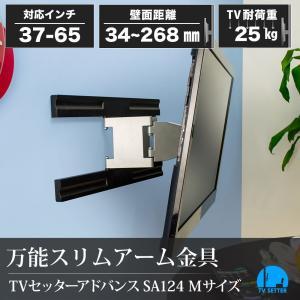 壁掛けテレビ金具 金物 TVセッターアドバンスSA124 Mサイズ|kabekake-shop|02
