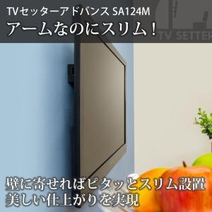 壁掛けテレビ金具 金物 TVセッターアドバンス SA124 Mサイズ|kabekake-shop|07