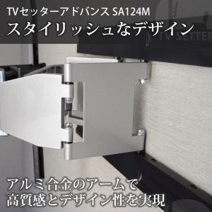 壁掛けテレビ金具 金物 TVセッターアドバンス SA124 Mサイズ|kabekake-shop|08