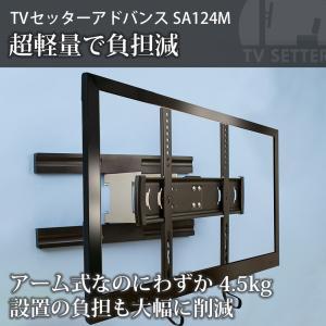 壁掛けテレビ金具 金物 TVセッターアドバンス SA124 Mサイズ|kabekake-shop|09