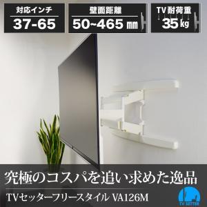 壁掛けテレビ金具 金物 TVセッターフリースタイル VA126 Mサイズ|kabekake-shop|02