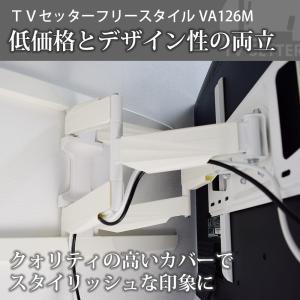 壁掛けテレビ金具 金物 TVセッターフリースタイル VA126 Mサイズ|kabekake-shop|07