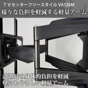 壁掛けテレビ金具 金物 TVセッターフリースタイル VA126 Mサイズ|kabekake-shop|08