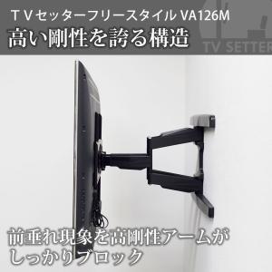 壁掛けテレビ金具 金物 TVセッターフリースタイル VA126 Mサイズ|kabekake-shop|09
