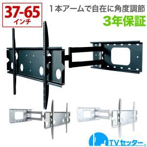 壁掛けテレビ金具 金物 TVセッターフリースタイル GP136 Mサイズ