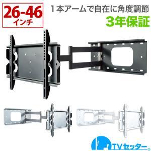 壁掛けテレビ金具 金物 TVセッターフリースタイル GP136 Sサイズ
