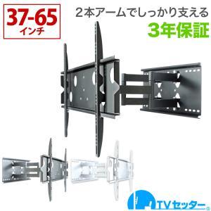 壁掛けテレビ金具 金物 TVセッターフリースタイル GP137 Mサイズ