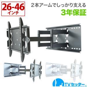 壁掛けテレビ金具 金物 TVセッターフリースタイル GP137 Sサイズ