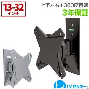 テレビ壁掛け金具 金物 TVセッターフリースタイル NA110 SSサイズ