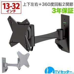 壁掛けテレビ金具 金物 TVセッターフリースタイルNA111...